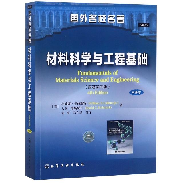 材料科學與工程基礎(原著第4版中譯本國外名校名著)