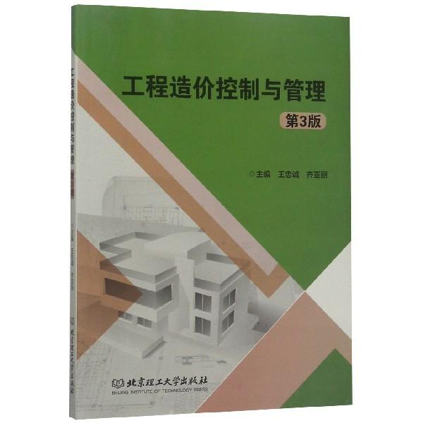 工程造價控制與管理(