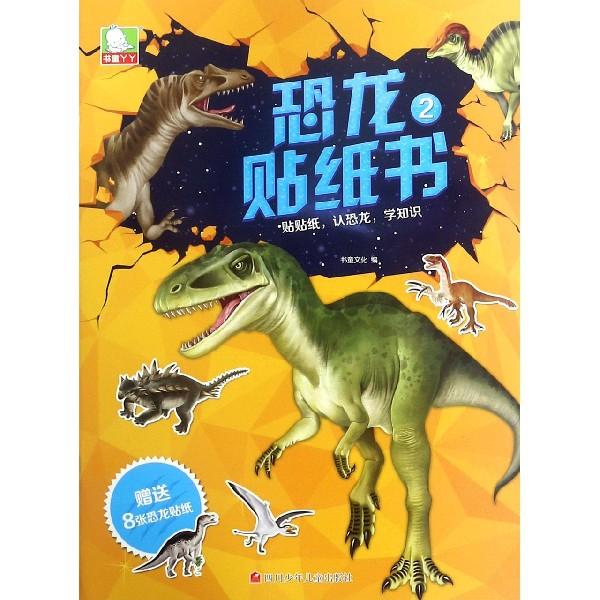 恐龍貼紙書(2)