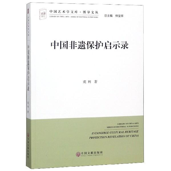 中國非遺保護啟示錄/博導文叢/中國藝術學文庫