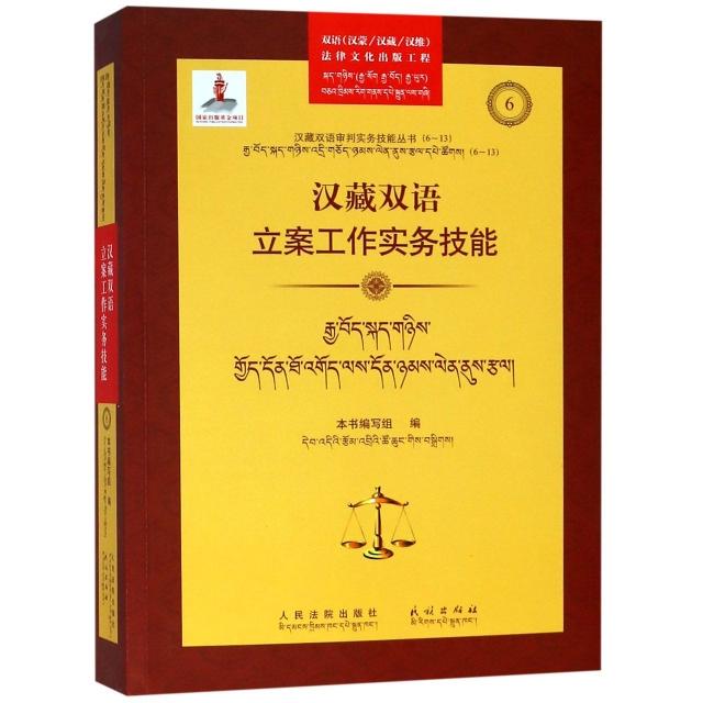 漢藏雙語立案工作實務技能/漢藏雙語審判實務技能叢書
