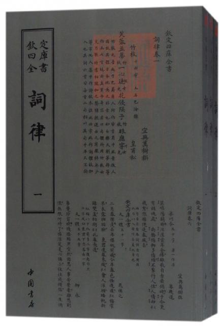 詞律(共3冊)/欽定