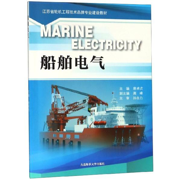 船舶電氣(江蘇省輪機工程技術品牌專業建設教材)