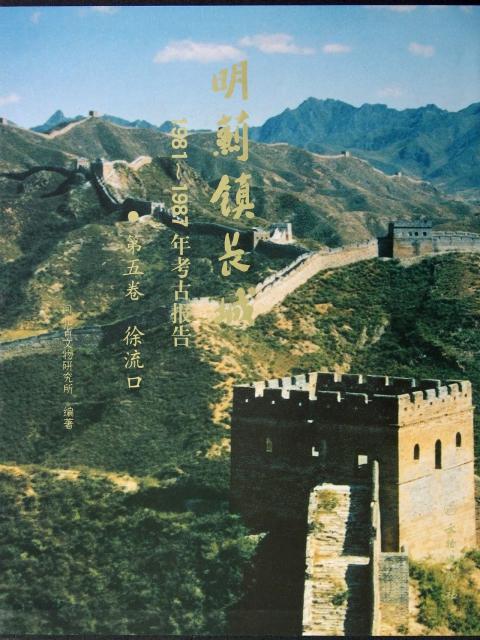 明薊鎮長城1981-1987年考古報告(第5卷徐流口)(精)