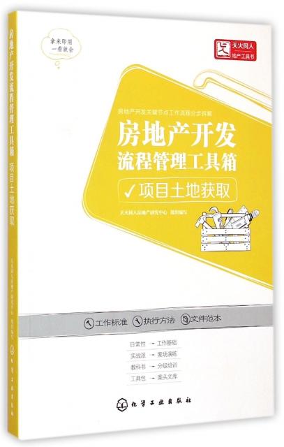 房地產開發流程管理工具箱(項目土地獲取)
