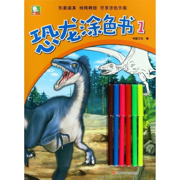 恐龍塗色書(1)