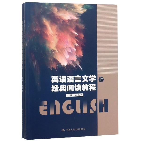 英語語言文學經典閱讀教程(上下)