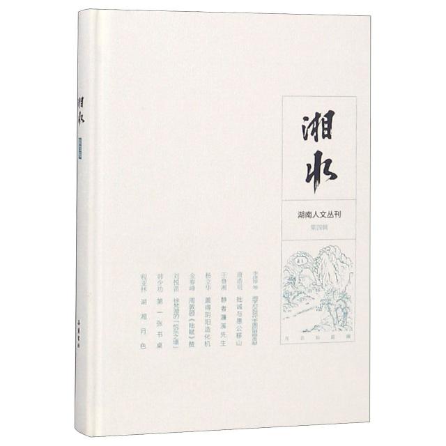 湘水(第4輯)(精)/湖南人文叢刊