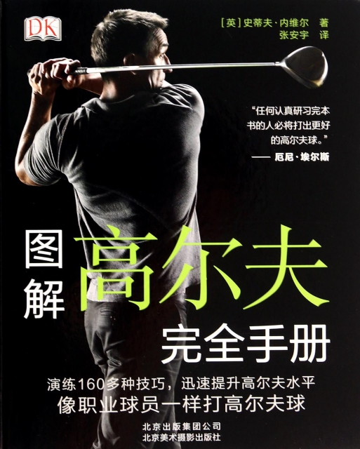 圖解高爾夫完全手冊(附光盤)(精)