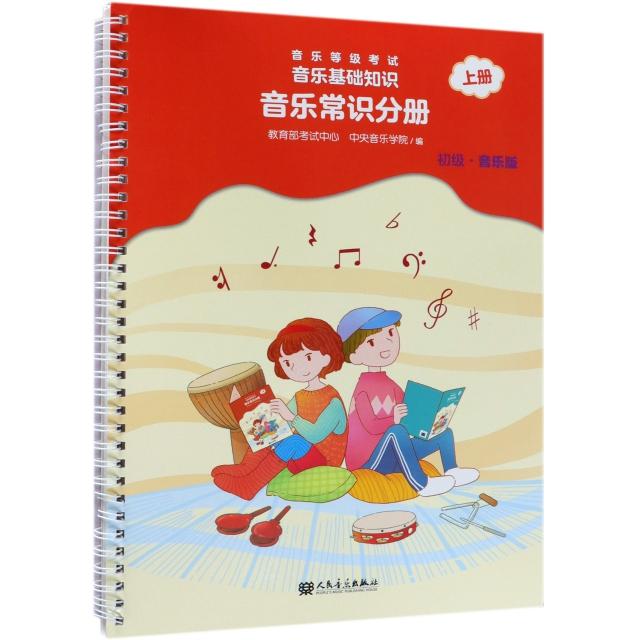 音樂等級考試音樂基礎知識(音樂常識分冊初級音樂版上)