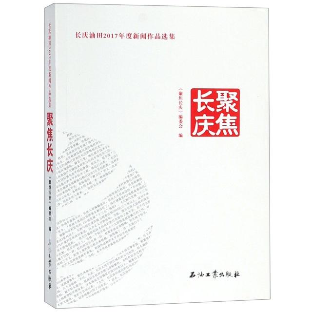 聚焦長慶(長慶油田2017年度新聞作品選集)