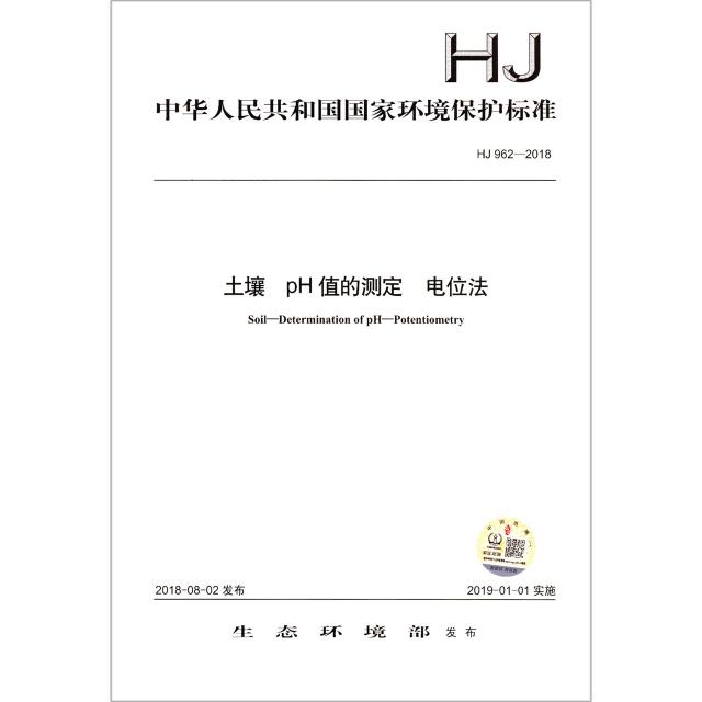 土壤pH值的測定電位法(HJ962-2018)/中華人民共和國國家環境保護標準