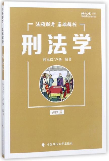 刑法學(2019屆法