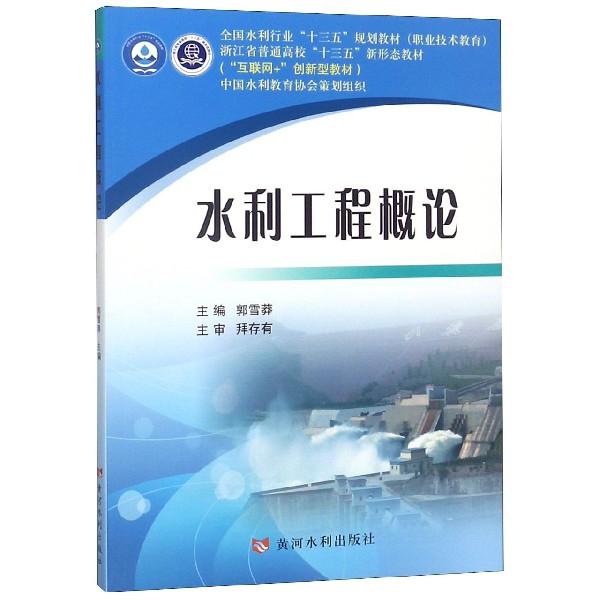 水利工程概論(浙江省普通高校十三五新形態教材)