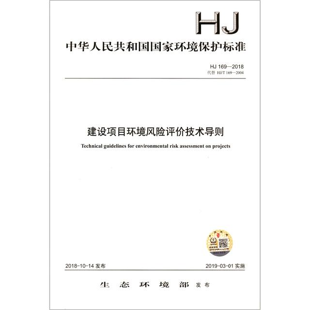 建設項目環境風險評價技術導則(HJ169-2018代替HJT169-2004)/中華人民共和國國家環境