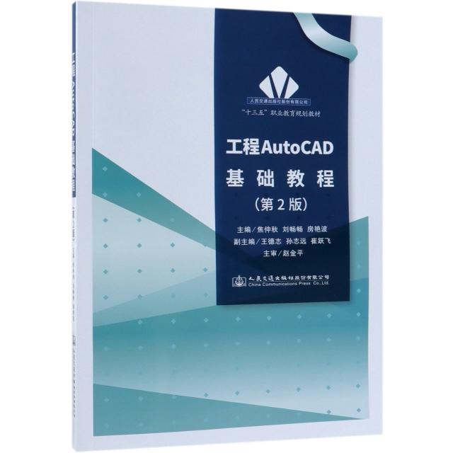 工程AutoCAD基礎教程(第2版十三五職業教育規劃教材)
