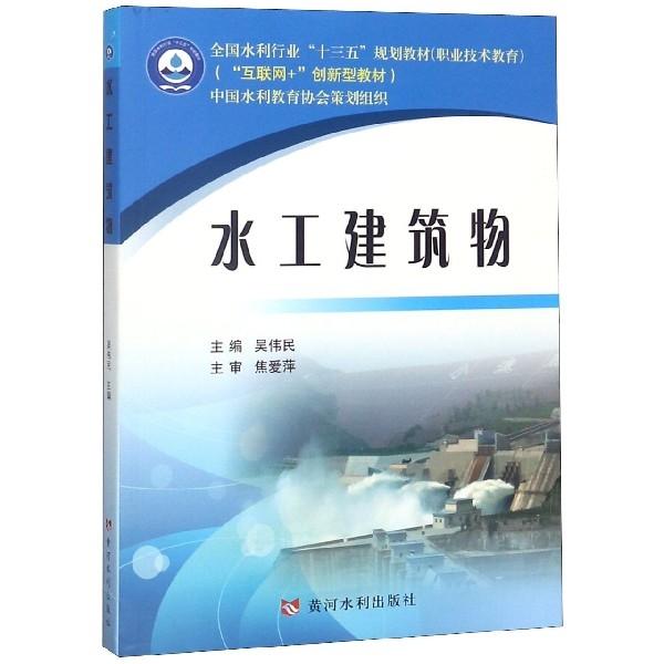 水工建築物(職業技術教育全國水利行業十三五規劃教材)