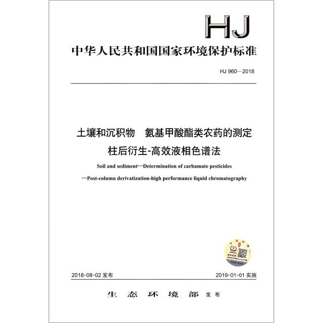 土壤和沉積物氨基甲酸酯類農藥的測定柱後衍生-高效液相色譜法(HJ960-2018)/中華人民共