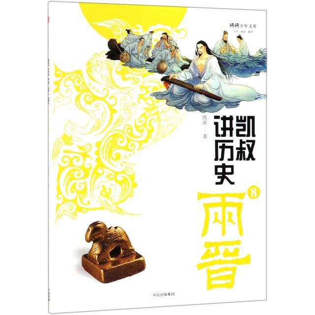凯叔讲历史(8两晋)/将将少年文库