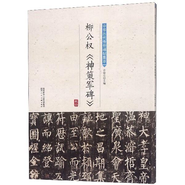 柳公權神策軍碑/中華歷代傳世碑帖集萃