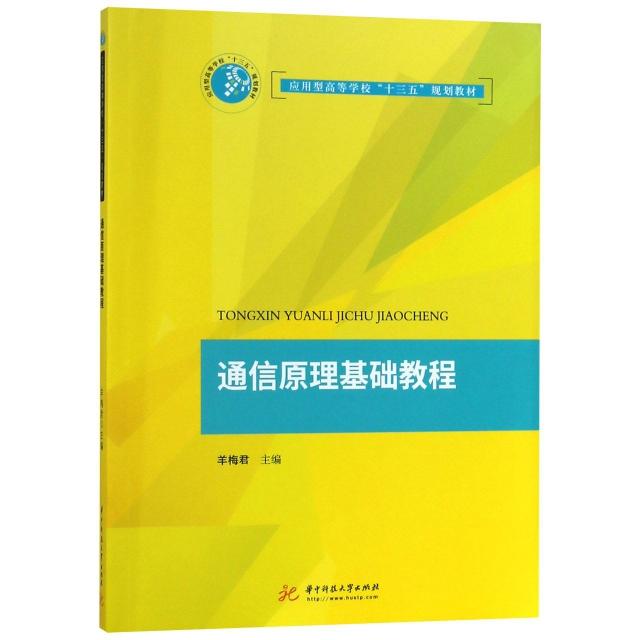 通信原理基礎教程(應用型高等學校十三五規劃教材)