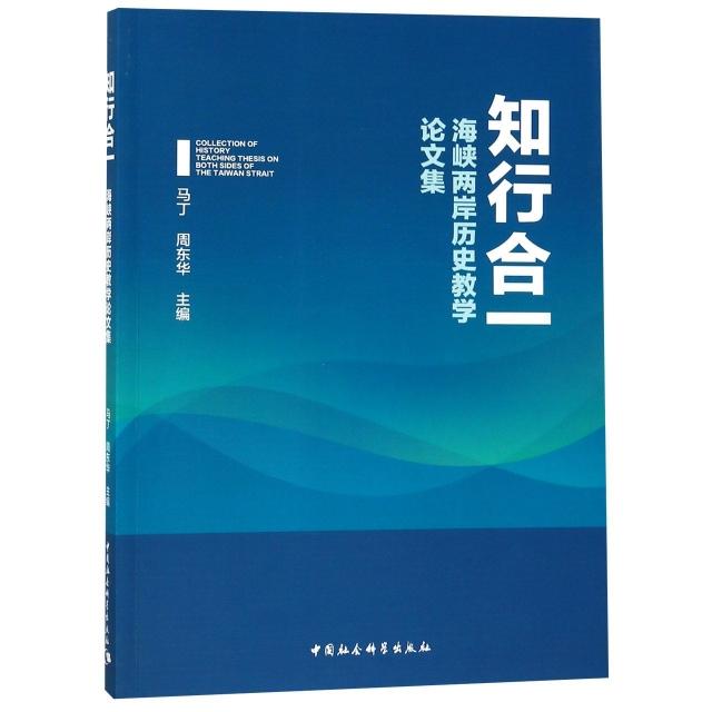 知行合一(海峽兩岸歷史教學論文集)
