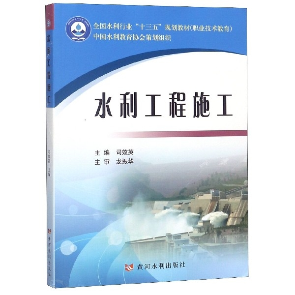 水利工程施工(職業技術教育全國水利行業十三五規劃教材)