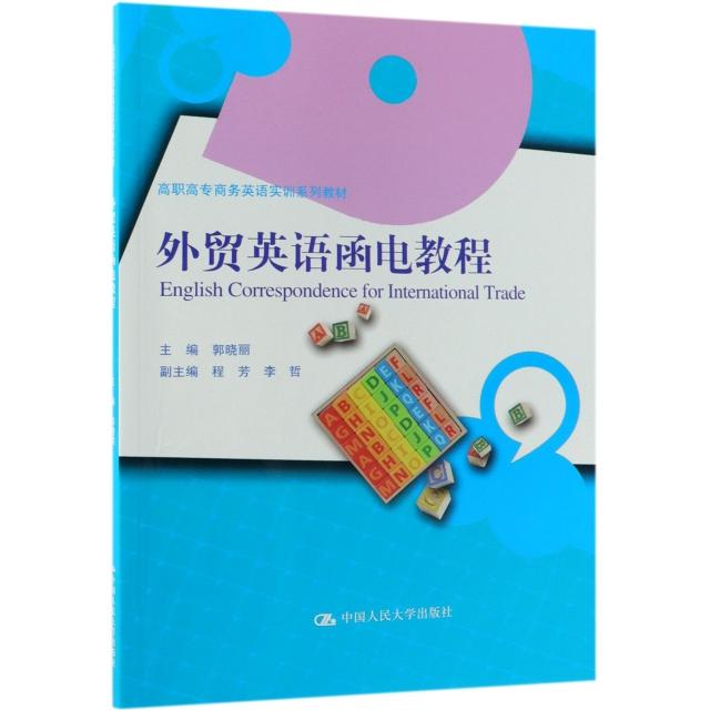 外貿英語函電教程(高職高專商務英語實訓繫列教材)