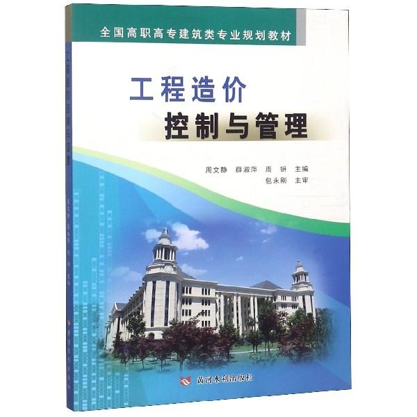 工程造價控制與管理(全國高職高專建築類專業規劃教材)