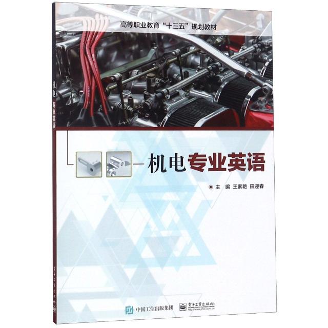 機電專業英語(高等職業教育十三五規劃教材)
