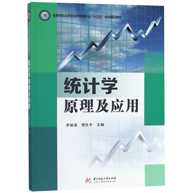 統計學原理及應用(高等學校應用型經濟管理專業十三五規劃精品教材)