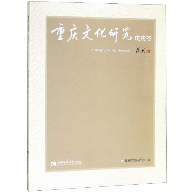 重慶文化研究(戊戌鼕)