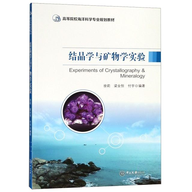结晶学与矿物学实验(