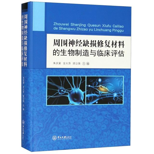 周圍神經缺損修復材料的生物制造與臨床評估(精)