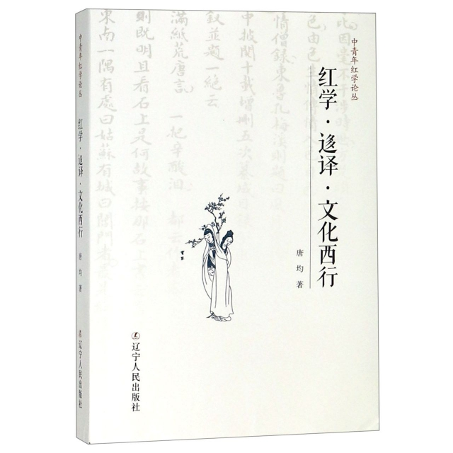 紅學迻譯文化西行/中青年紅學論叢