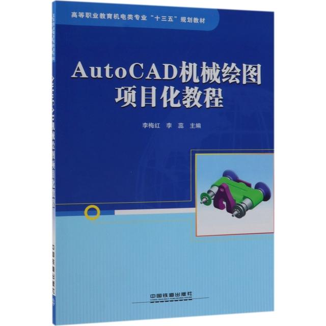AutoCAD機械繪圖項目化教程(高等職業教育機電類專業十三五規劃教材)