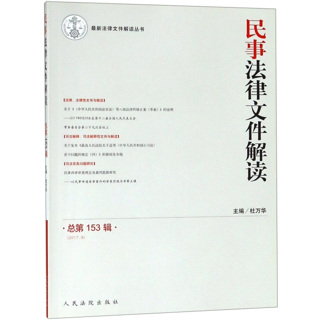 民事法律文件解讀(2017.9總第153輯)/最新法律文件解讀叢書