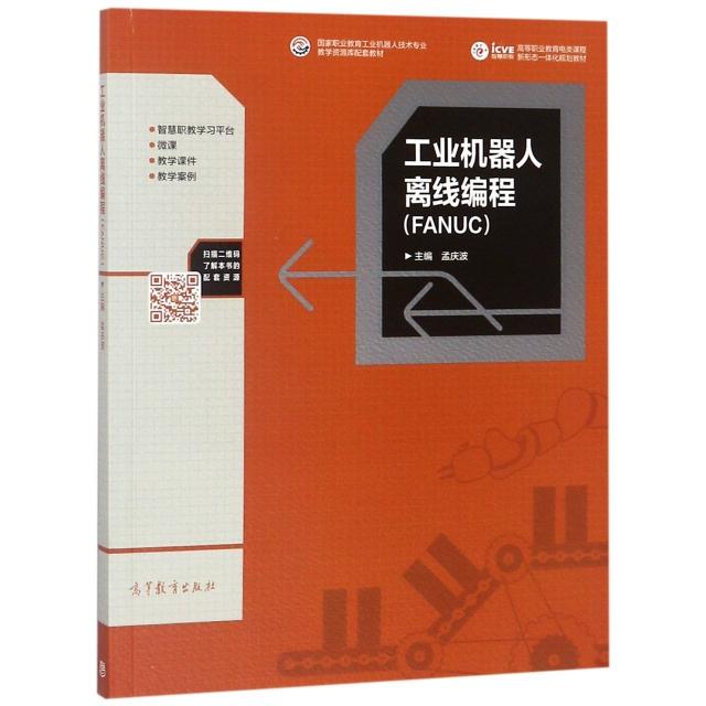 工業機器人離線編程(FANUC高等職業教育電類課程新形態一體化規劃教材)