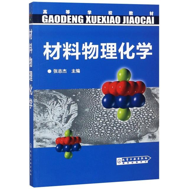 材料物理化學(高等學校教材)