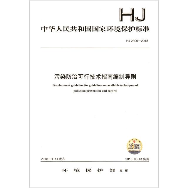 污染防治可行技術指南編制導則(HJ2300-2018)/中華人民共和國國家環境保護標準