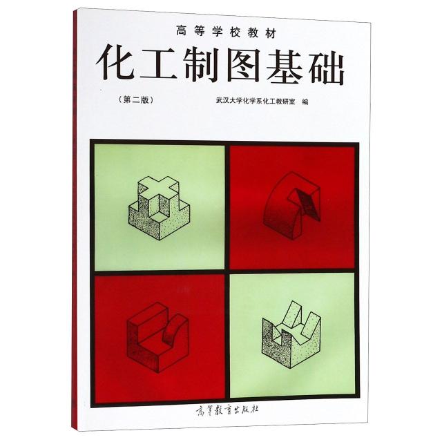 化工制圖基礎(第2版高等學校教材)