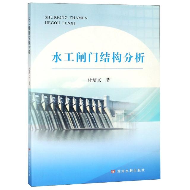 水工閘門結構分析