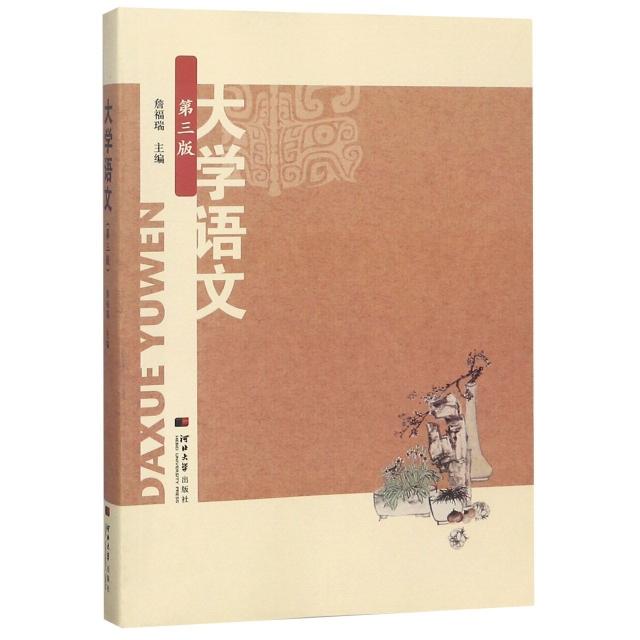 大學語文(第3版)