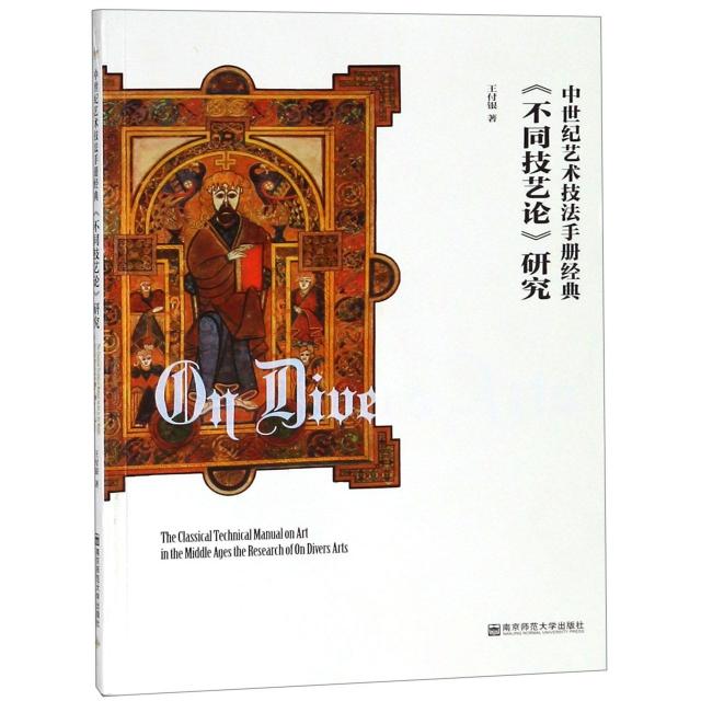 中世紀藝術技法手冊經典不同技藝論研究