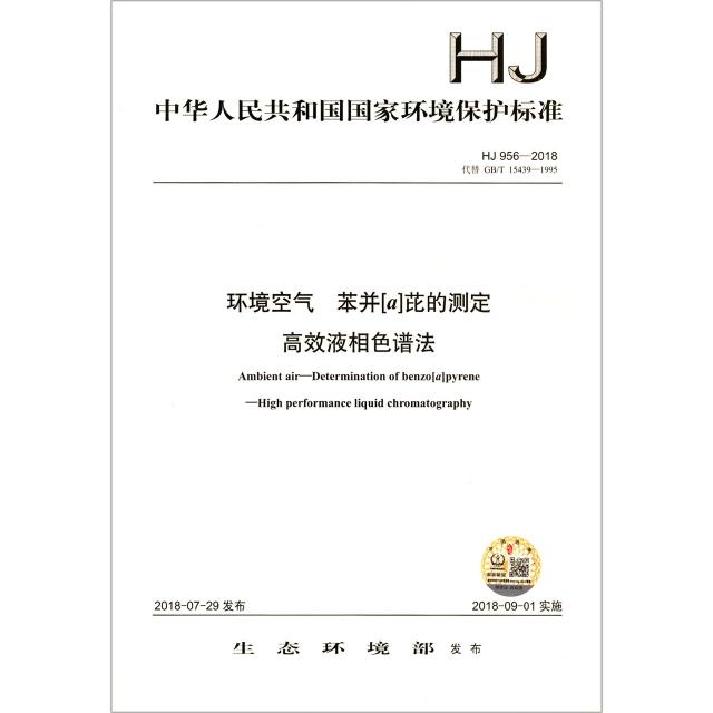 環境空氣苯並<a>芘的測定高效液相色譜法(HJ956-2018代替GBT15439-1995)/中華人民共和