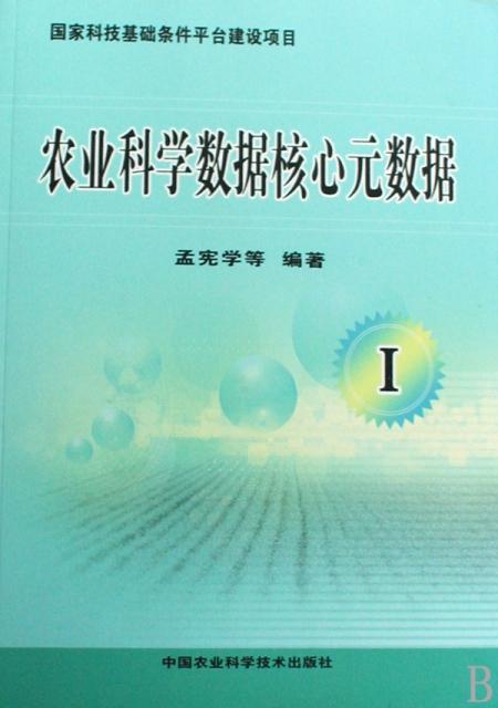 農業科學數據核心元數據(l)