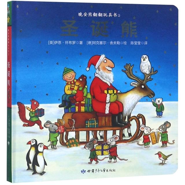 聖誕熊(精)/晚安熊翻翻玩具書