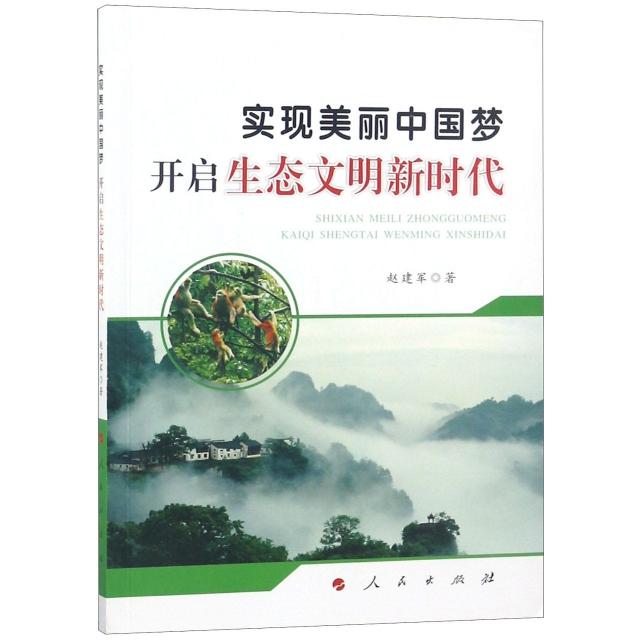 實現美麗中國夢開啟生態文明新時代
