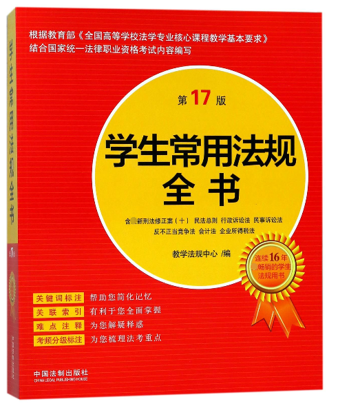 學生常用法規全書(第17版)