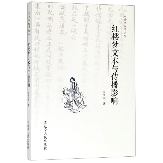 紅樓夢文本與傳播影響/中青年紅學論叢